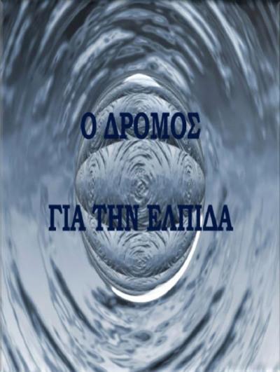 o_dromos_gia_thn_elpida